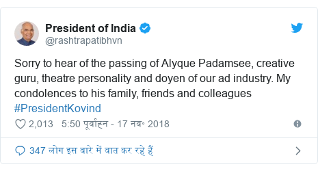 ट्विटर पोस्ट @rashtrapatibhvn: Sorry to hear of the passing of Alyque Padamsee, creative guru, theatre personality and doyen of our ad industry. My condolences to his family, friends and colleagues #PresidentKovind