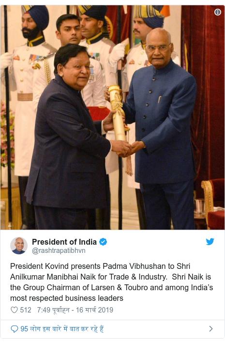 ट्विटर पोस्ट @rashtrapatibhvn: President Kovind presents Padma Vibhushan to Shri Anilkumar Manibhai Naik for Trade & Industry.  Shri Naik is the Group Chairman of Larsen & Toubro and among India's most respected business leaders