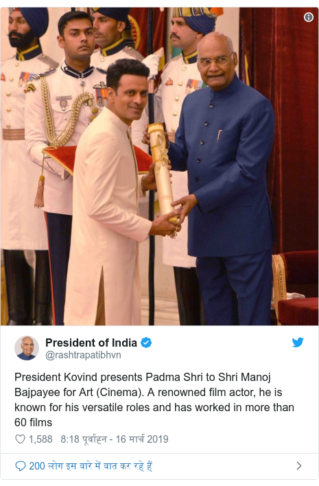 ट्विटर पोस्ट @rashtrapatibhvn: President Kovind presents Padma Shri to Shri Manoj Bajpayee for Art (Cinema). A renowned film actor, he is known for his versatile roles and has worked in more than 60 films