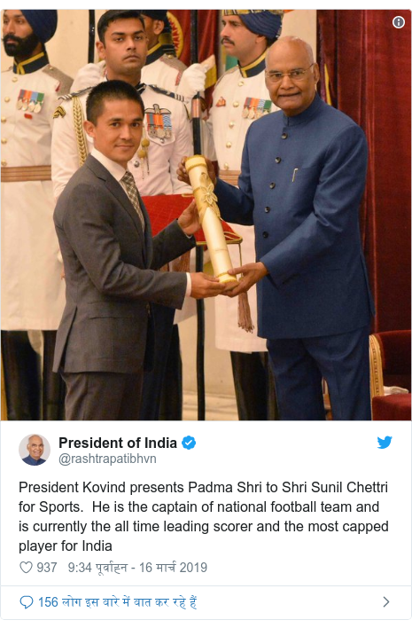 ट्विटर पोस्ट @rashtrapatibhvn: President Kovind presents Padma Shri to Shri Sunil Chettri for Sports.  He is the captain of national football team and is currently the all time leading scorer and the most capped player for India