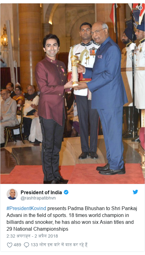 ट्विटर पोस्ट @rashtrapatibhvn: #PresidentKovind presents Padma Bhushan to Shri Pankaj Advani in the field of sports. 18 times world champion in billiards and snooker, he has also won six Asian titles and 29 National Championships