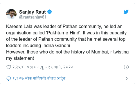Twitter post by @rautsanjay61: Kareem Lala was leader of Pathan community, he led an organisation called 'Pakhtun-e-Hind'. It was in this capacity of the leader of Pathan community that he met several top leaders including Indira Gandhi However, those who do not the history of Mumbai, r twisting my statement