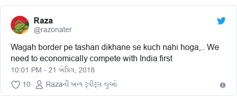Twitter post by @razonater: Wagah border pe tashan dikhane se kuch nahi hoga,.. We need to economically compete with India first