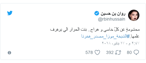 تويتر رسالة بعث بها @rbinhussain: محشومةٍ عن كلّ خاسي و هراج.. بنت الحرار الي يرفرف علمها.#الشيخة_موزا_مصدر_فخرنا