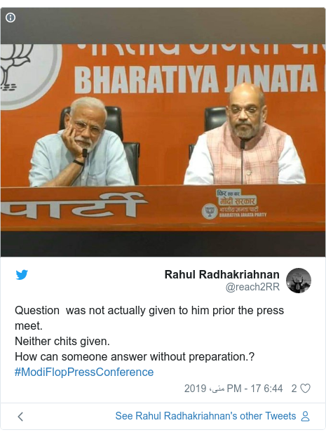 ٹوئٹر پوسٹس @reach2RR کے حساب سے: Question  was not actually given to him prior the press meet.Neither chits given.How can someone answer without preparation.? #ModiFlopPressConference
