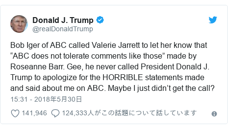 """Twitter post by @realDonaldTrump: Bob Iger of ABC called Valerie Jarrett to let her know that """"ABC does not tolerate comments like those"""" made by Roseanne Barr. Gee, he never called President Donald J. Trump to apologize for the HORRIBLE statements made and said about me on ABC. Maybe I just didn't get the call?"""