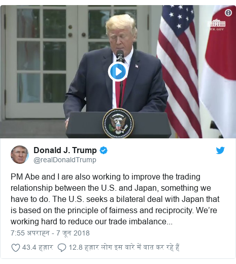 ट्विटर पोस्ट @realDonaldTrump: PM Abe and I are also working to improve the trading relationship between the U.S. and Japan, something we have to do. The U.S. seeks a bilateral deal with Japan that is based on the principle of fairness and reciprocity. We're working hard to reduce our trade imbalance...