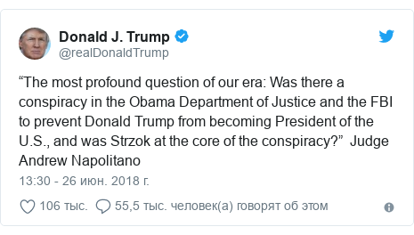 """Twitter пост, автор: @realDonaldTrump: """"The most profound question of our era  Was there a conspiracy in the Obama Department of Justice and the FBI to prevent Donald Trump from becoming President of the U.S., and was Strzok at the core of the conspiracy?""""  Judge Andrew Napolitano"""