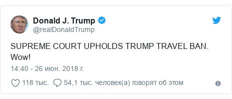 Twitter пост, автор: @realDonaldTrump: SUPREME COURT UPHOLDS TRUMP TRAVEL BAN. Wow!