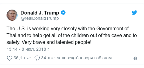 Twitter пост, автор: @realDonaldTrump: The U.S. is working very closely with the Government of Thailand to help get all of the children out of the cave and to safety. Very brave and talented people!