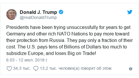 Twitter пост, автор: @realDonaldTrump: Presidents have been trying unsuccessfully for years to get Germany and other rich NATO Nations to pay more toward their protection from Russia. They pay only a fraction of their cost. The U.S. pays tens of Billions of Dollars too much to subsidize Europe, and loses Big on Trade!