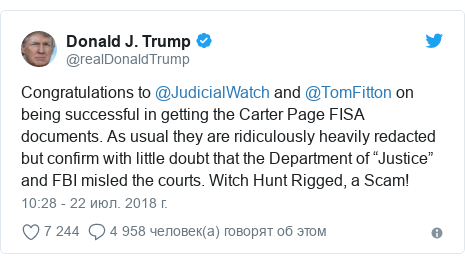 """Twitter пост, автор: @realDonaldTrump: Congratulations to @JudicialWatch and @TomFitton on being successful in getting the Carter Page FISA documents. As usual they are ridiculously heavily redacted but confirm with little doubt that the Department of """"Justice"""" and FBI misled the courts. Witch Hunt Rigged, a Scam!"""