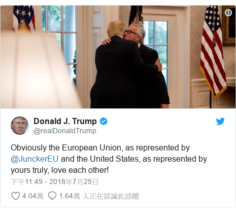 Twitter 用戶名 @realDonaldTrump: Obviously the European Union, as represented by @JunckerEU and the United States, as represented by yours truly, love each other!