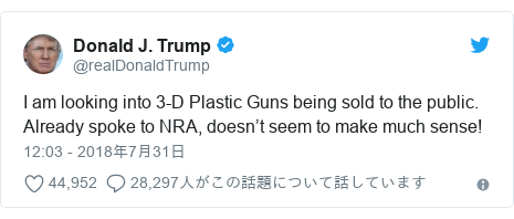 Twitter post by @realDonaldTrump: I am looking into 3-D Plastic Guns being sold to the public. Already spoke to NRA, doesn't seem to make much sense!