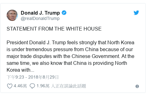 Twitter 用戶名 @realDonaldTrump: STATEMENT FROM THE WHITE HOUSEPresident Donald J. Trump feels strongly that North Korea is under tremendous pressure from China because of our major trade disputes with the Chinese Government. At the same time, we also know that China is providing North Korea with...