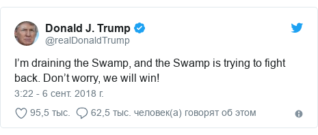 Twitter post by @realDonaldTrump: I'm draining the Swamp, and the Swamp is trying to fight back. Don't worry, we will win!