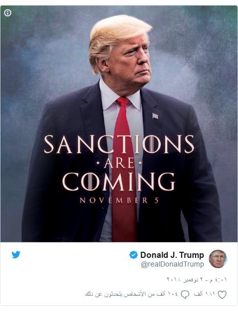 تويتر رسالة بعث بها @realDonaldTrump: