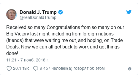 Twitter пост, автор: @realDonaldTrump: Received so many Congratulations from so many on our Big Victory last night, including from foreign nations (friends) that were waiting me out, and hoping, on Trade Deals. Now we can all get back to work and get things done!