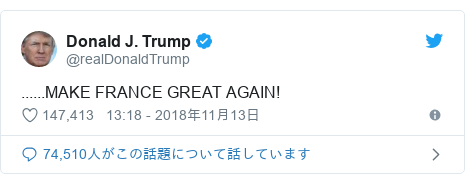 Twitter post by @realDonaldTrump: ......MAKE FRANCE GREAT AGAIN!