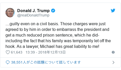 Twitter post by @realDonaldTrump: ....guilty even on a civil basis. Those charges were just agreed to by him in order to embarrass the president and get a much reduced prison sentence, which he did-including the fact that his family was temporarily let off the hook. As a lawyer, Michael has great liability to me!