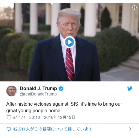 Twitter post by @realDonaldTrump: After historic victories against ISIS, it's time to bring our great young people home!