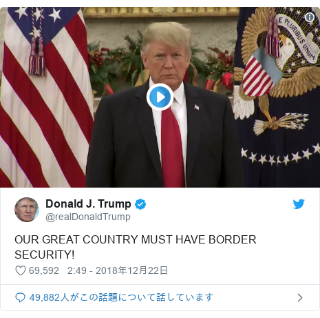 Twitter post by @realDonaldTrump: OUR GREAT COUNTRY MUST HAVE BORDER SECURITY!