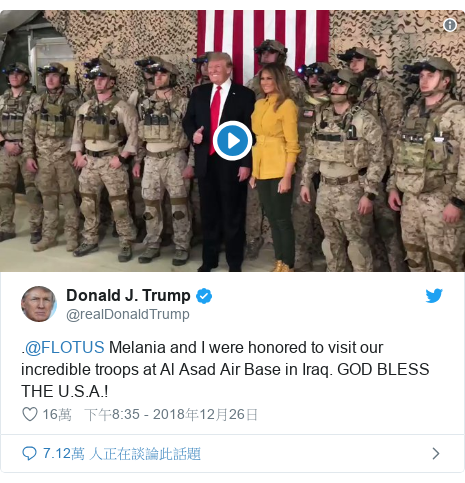 Twitter 用戶名 @realDonaldTrump: .@FLOTUS Melania and I were honored to visit our incredible troops at Al Asad Air Base in Iraq. GOD BLESS THE U.S.A.!