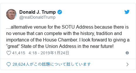 """Twitter post by @realDonaldTrump: ....alternative venue for the SOTU Address because there is no venue that can compete with the history, tradition and importance of the House Chamber. I look forward to giving a """"great"""" State of the Union Address in the near future!"""