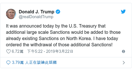 Twitter 用戶名 @realDonaldTrump: It was announced today by the U.S. Treasury that additional large scale Sanctions would be added to those already existing Sanctions on North Korea. I have today ordered the withdrawal of those additional Sanctions!