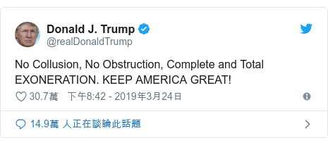 Twitter 用戶名 @realDonaldTrump: No Collusion, No Obstruction, Complete and Total EXONERATION. KEEP AMERICA GREAT!