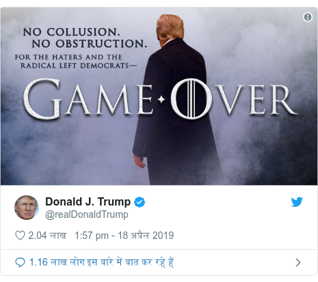 ट्विटर पोस्ट @realDonaldTrump: