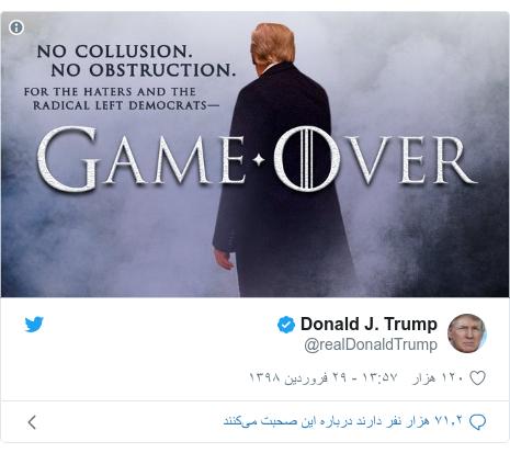 پست توییتر از @realDonaldTrump:
