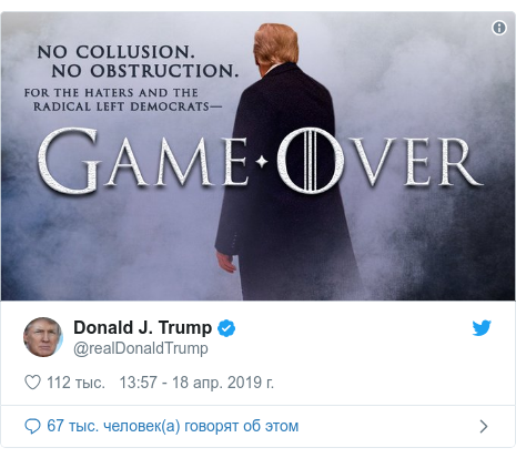 Twitter пост, автор: @realDonaldTrump: