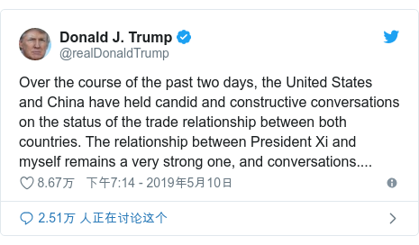 Twitter 用户名 @realDonaldTrump: Over the course of the past two days, the United States and China have held candid and constructive conversations on the status of the trade relationship between both countries. The relationship between President Xi and myself remains a very strong one, and conversations....