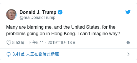 Twitter 用戶名 @realDonaldTrump: Many are blaming me, and the United States, for the problems going on in Hong Kong. I can't imagine why?