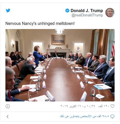 تويتر رسالة بعث بها @realDonaldTrump: Nervous Nancy's unhinged meltdown!