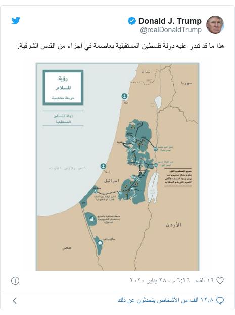 تويتر رسالة بعث بها @realDonaldTrump: هذا ما قد تبدو عليه دولة فلسطين المستقبلية بعاصمة في أجزاء من القدس الشرقية.