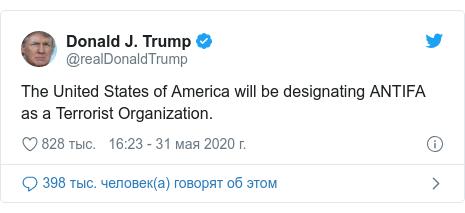 Twitter пост, автор: @realDonaldTrump: The United States of America will be designating ANTIFA as a Terrorist Organization.