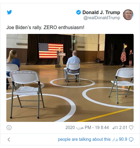 ٹوئٹر پوسٹس @realDonaldTrump کے حساب سے: Joe Biden's rally. ZERO enthusiasm!