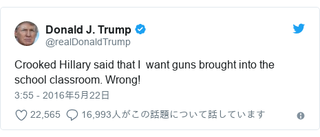 Twitter post by @realDonaldTrump: Crooked Hillary said that I  want guns brought into the school classroom. Wrong!