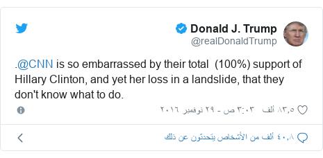 تويتر رسالة بعث بها @realDonaldTrump: .@CNN is so embarrassed by their total  (100%) support of Hillary Clinton, and yet her loss in a landslide, that they don't know what to do.