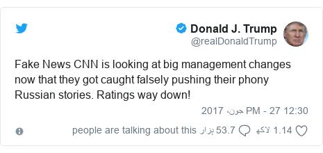 ٹوئٹر پوسٹس @realDonaldTrump کے حساب سے: Fake News CNN is looking at big management changes now that they got caught falsely pushing their phony Russian stories. Ratings way down!