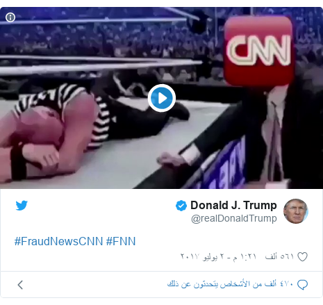 تويتر رسالة بعث بها @realDonaldTrump: #FraudNewsCNN #FNN