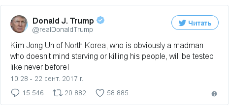 Twitter пост, автор: @realDonaldTrump: Kim Jong Un of North Korea, who is obviously a madman who doesn't mind starving or killing his people, will be tested like never before!