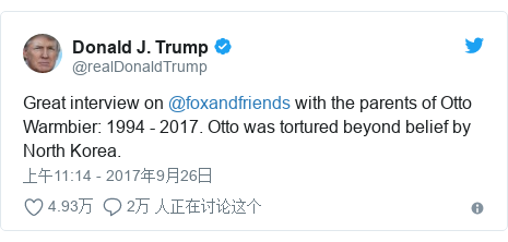 Twitter 用户名 @realDonaldTrump: Great interview on @foxandfriends with the parents of Otto Warmbier  1994 - 2017. Otto was tortured beyond belief by North Korea.