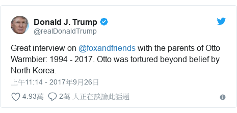Twitter 用戶名 @realDonaldTrump: Great interview on @foxandfriends with the parents of Otto Warmbier  1994 - 2017. Otto was tortured beyond belief by North Korea.
