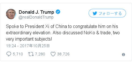 Twitter post by @realDonaldTrump: Spoke to President Xi of China to congratulate him on his extraordinary elevation. Also discussed NoKo & trade, two very important subjects!