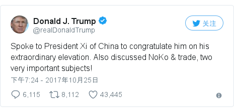 Twitter 用户名 @realDonaldTrump: Spoke to President Xi of China to congratulate him on his extraordinary elevation. Also discussed NoKo & trade, two very important subjects!
