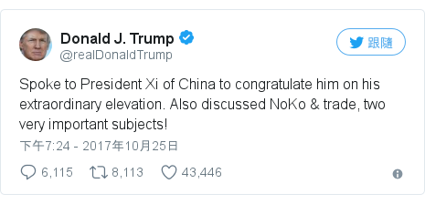 Twitter 用戶名 @realDonaldTrump: Spoke to President Xi of China to congratulate him on his extraordinary elevation. Also discussed NoKo & trade, two very important subjects!