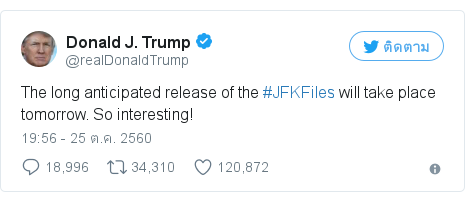 Twitter โพสต์โดย @realDonaldTrump: The long anticipated release of the #JFKFiles will take place tomorrow. So interesting!